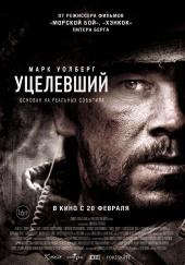 фильм уцелевший 2013 смотреть онлайн с хорошим переводом